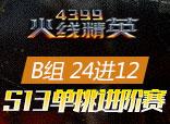 火线精英S13单挑进阶赛-24进12B组比赛实况
