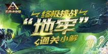 终极挑战―地牢通关小解 【方舟进化论】32