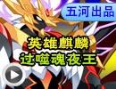 奥拉星英雄麒麟胖揍噬魂夜王