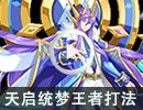 奥奇传说天启统梦王者半平民稳定打法