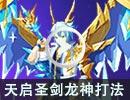奥奇传说天启・圣剑龙神速度稳定打法