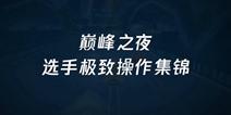 跑跑卡丁车官方竞速版巅峰之夜选手极致操作集锦
