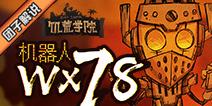 《饥荒学院74:机器人 WX78》