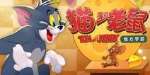 《猫和老鼠》共研服来啦!手把手教你怎么正确进入游戏!