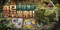 沼泽地牢变异魔鬼蛙攻略 【方舟进化论】34