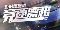 """《QQ飞车》的鼻祖!竞速赛车游戏的""""进化演变""""!"""