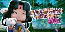 迷你世界《花语程行2》第一集:柳仙儿首现竹林,身后跟萌宠?视频