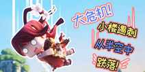 迷你世界《花语程行2》第五集:大危机!小楼遇刺,从半空中跌落
