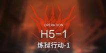 小狼XF:H5-1最速平民向攻略 无精2+无56星