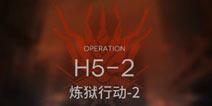 小狼XF:H5-2最速平民向攻略 无精2+无56星