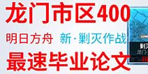 小狼XF:龙门市区400杀最速低配思路详解