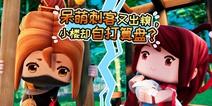 迷你世界《花语程行2》第九集:呆萌刺客又出糗,小楼自打算盘?