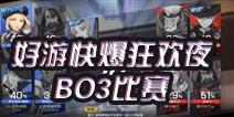 好游快爆狂欢赛BO3录像