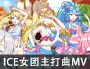 奥奇传说ICE女团主打曲MV