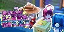迷你世界《花语程行2》第十二集:再见桃林!三人留宝物相遇花语三视频