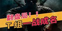 海豹哥聊使命系列【使命在召唤】#5,T组凭黑色行动成功翻身