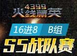 火�精英第△五��痍��16�M8B�M