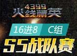 火�精英第五�谩�痍��16�M8C�M
