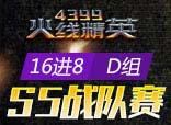 火�精英第五��皎���16�M8D�M