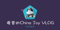 使命召唤手游 瘦普前线-瘦普的ChinaJoy Vlog