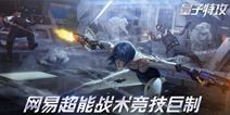 量子特攻超能战术竞技手游!体验未来战士之间的龙争虎斗!视频