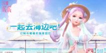全新主题PV:一起去海边吧!