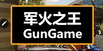 使命召唤手游军火之王GunGame模式试玩