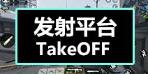 使命召唤手游发射平台Takeoff地图试玩