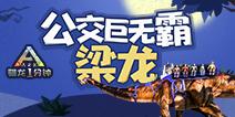 公交巨无霸―梁龙 【驯龙一分钟】43