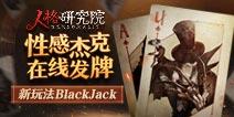 全新玩法BlackJack试玩--人格研究院69
