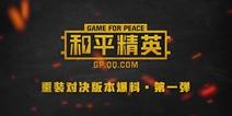 和平精英重装对决版本爆料第一弹