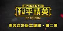 和平精英重装对决版本爆料第二弹