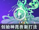 奥奇传说创始神昆吾新平民打法