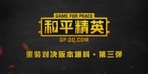 全新战术团队竞技火爆上线 重装对决版本爆料第三弹