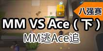 八强赛―MM VS Ace下