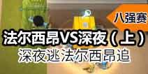 八强赛―法尔西昂VS深夜 大甜心追捕神仙操作!