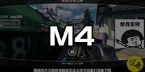 【说哥M4测评】使命召唤手游M4有何优势?