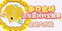 【清水】金砖大作战 金子全被偷光了视频