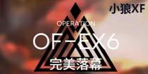 小狼XF:火蓝之心OF-EX6低配