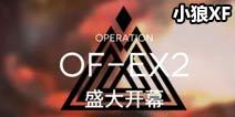 小狼XF:火蓝之心OF-EX2低配