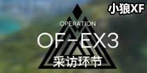 小狼XF:火蓝之心OF-EX3低配