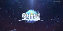 奥拉星手游首发预告PV!让记忆重启