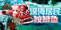 深海居民―�c�K鱼 【驯龙一分钟】45