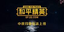 和平精英中秋模式9月9日上线 赏月放河灯寻宝藏