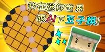 官方地图:五子棋大赛――据说至今无人打败AI!视频