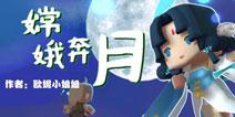 中秋节特辑,神话故事之嫦娥奔月