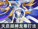 奥奇传说天启超神龙尊平民结合打法