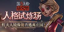 第五人格研究所 人格试炼场 红夫人镜像能否逃离庄园?