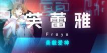 光辉对决芙蕾雅英雄介绍视频