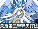 奥奇重庆时时彩天启圣王·帝释天平民稳定打法